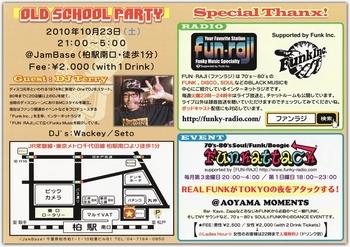 old_school_party3_b.jpg